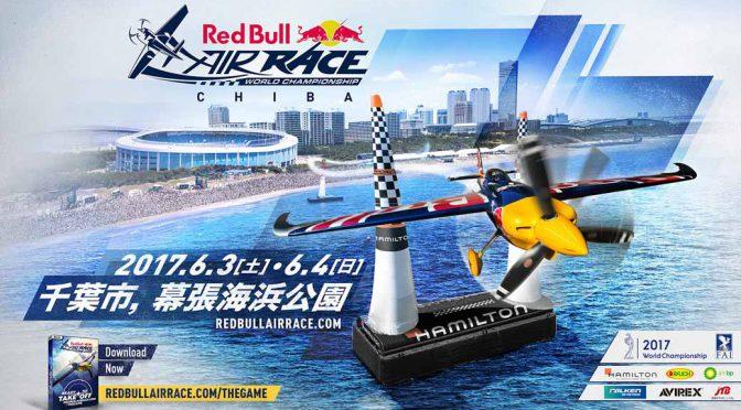 ファルケン、Red Bull Air Race Chiba 2017のオフィシャルパートナーに