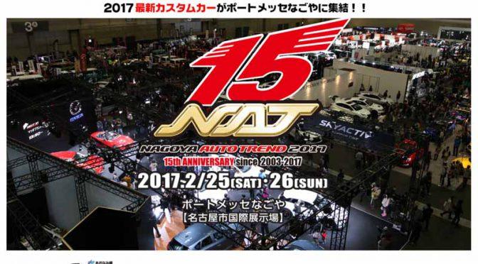 NAGOYAオートトレンド2017、「ポートメッセなごや」で2月25日・26日開催
