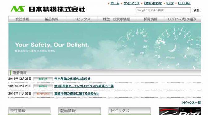 日本精機、代表取締役の交替を発表。新社長は現副社長の佐藤守人氏