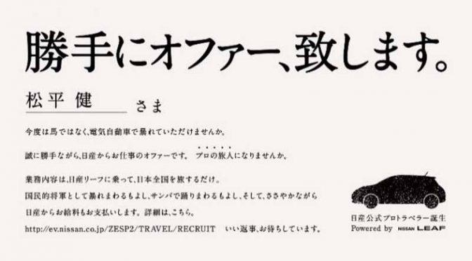 日産自動車の「公式プロトラベラー」プロモーション続報。松平健・藤岡弘、に勝手にオファーしたら…