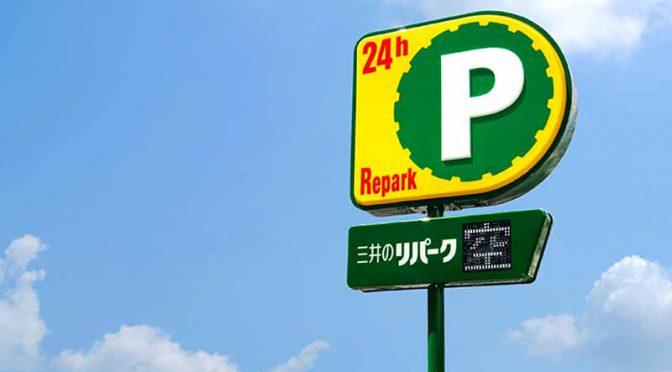 三井のリパーク、駐車場利用時の多言語表示サービスを全国展開へ