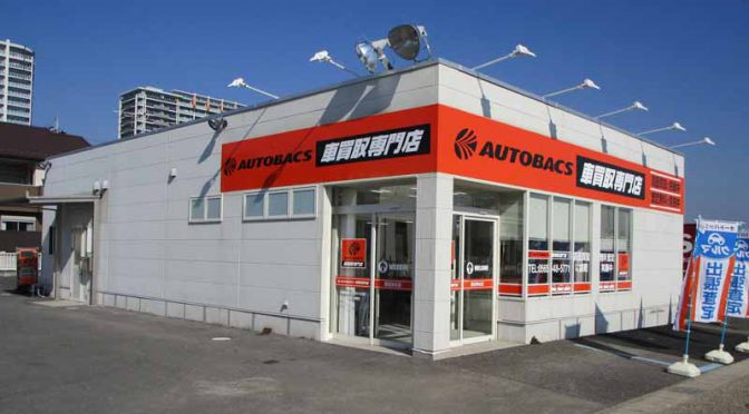オートバックス、自動車買取専門店の愛知県・豊田浄水店」新規オープン