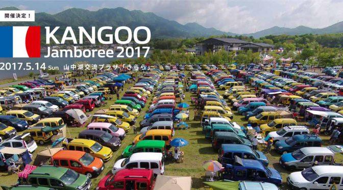 ルノージャポン、「カングージャンボリー2017」が今年も山中湖交流プラザ・きららで開催決定