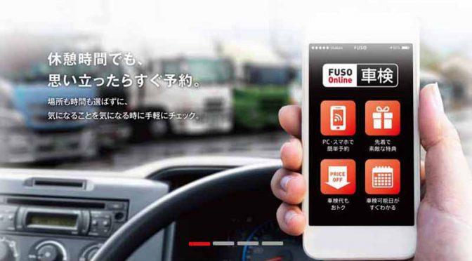 三菱ふそう、「FUSO Online車検」スマートフォン向け専用アプリケーションを導入