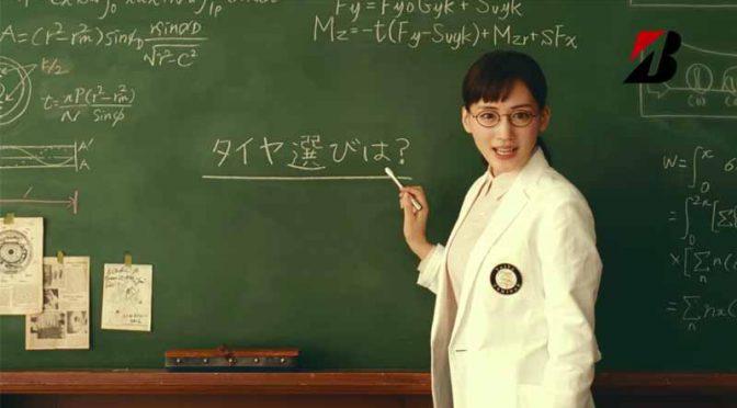 ブリヂストンタイヤジャパン、綾瀬はるかさんが登場する新TVCMのオンエアを開始