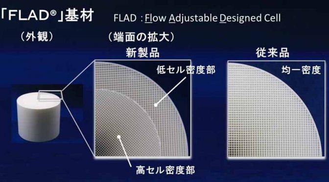 デンソー、トヨタ自動車と共同で排出ガス浄化触媒用基材として世界初の「FLAD」基材を開発