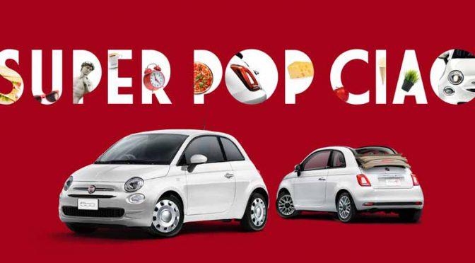 FCAジャパン、フィアットブランド最廉価の「Fiat 500スーパーポップ・チャオ」を発売