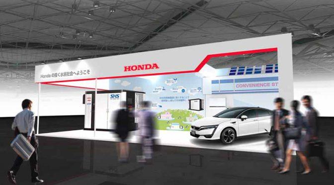 ホンダ、FC EXPO2017出展。燃料電池自動車等既知のイメージを超える水素社会の関与を訴求