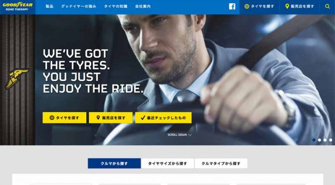 日本グッドイヤーの「自動車を保有する男女400人に聞いたタイヤに関する意識・実態」調査