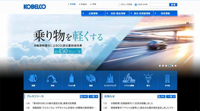 神戸製鋼所、Kobe Steel Asia香港事務所を広州へ移転