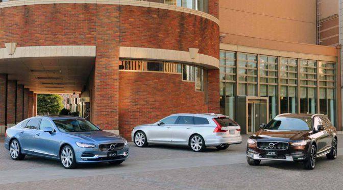 ボルボ、最上級セダンとワゴン「S90/V90/V90 Cross Country」を同時刷新