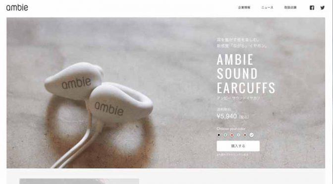 ソニーの音響技術で、耳を塞がず・音楽を楽しめる「ながらイヤホン」、アンビーサウンドイヤカフ発売