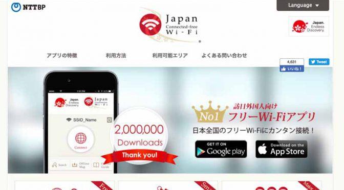 NTT東日本とNTTBP、みなとみらいエリアでYOKOHAMA Free Wi-Fiを提供開始