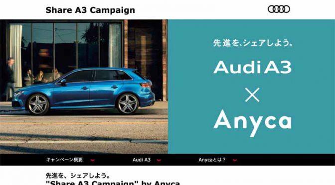 アウディとエニカ、「Audi A3」48時間無料のカーシェア・キャンペーンを実施