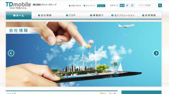 デンソーと豊田通商、「携帯電話会社TDモバイル」への出資比率を変更