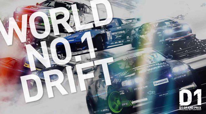 ドリフトチャンピオンシップ、「D1グランプリ」2017年度シーズンの開催スケジュールが決定