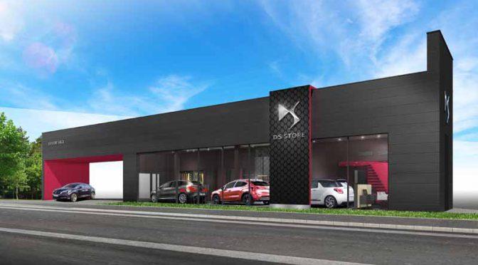 仏・DSオートモビル本社から最も遠くにあるブランドショールーム「DS STORE 滋賀」が新設