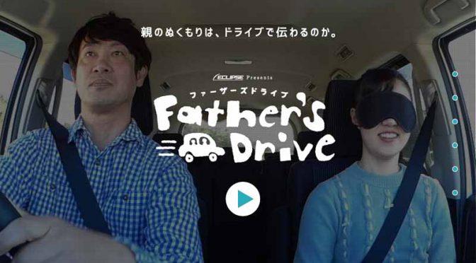 富士通テン、目隠しの子供が「お父さんの運転を見分ける」実証映像を配信
