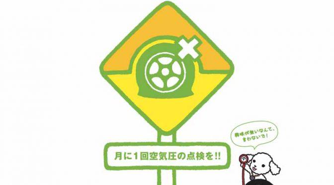 日本自動車タイヤ協会「4月8日タイヤの日」、安全啓発活動を全国9か所でタイヤの空気圧点検を実施