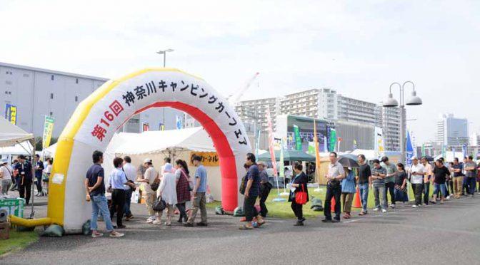 神奈川キャンピングカーフェア、川崎競馬場で4月22日・23日に開催
