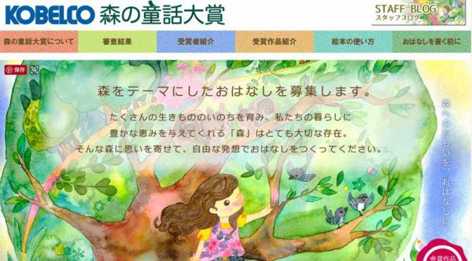 神戸製鋼所、「第4回KOBELCO森の童話大賞」絵本の贈呈式を実施