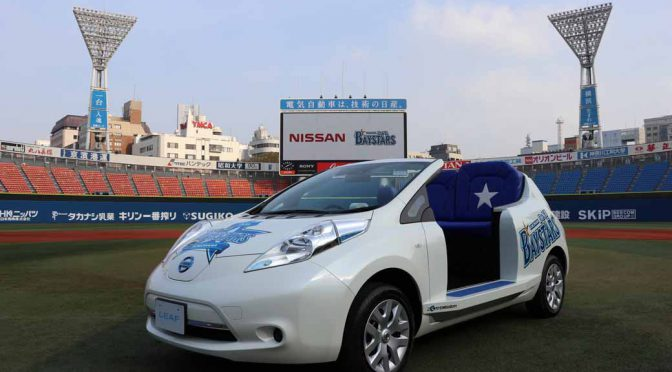 日産自動車、横浜スタジアムへ新広告看板を掲出。さらに新リリーフカーにはEVの「リーフ」が登場