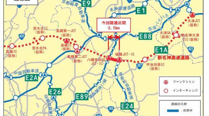 新名神高速道路(城陽~八幡京田辺間)4/30開通 。京都府域初の高速道路ナンバリング標識を設置
