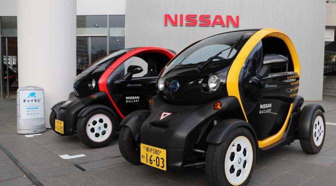 日産自動車、モビリティ車両25台によるカーシェアリング「チョイモビ ヨコハマ」を期間限定で開始