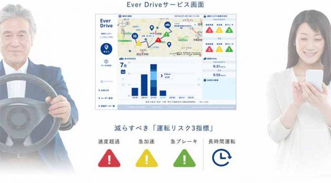オリックス自動車の「高齢者見守りサービス」がATTTアワード先進安全・環境技術部門優秀賞を獲得