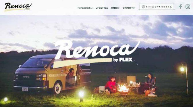 リノベーションカーの「Renoca(リノカ)」、Webサイト開設