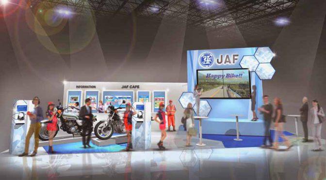東京モーターサイクルショー2017のJAFブース、名車の音をハイレゾで聴ける特設コーナーを設置