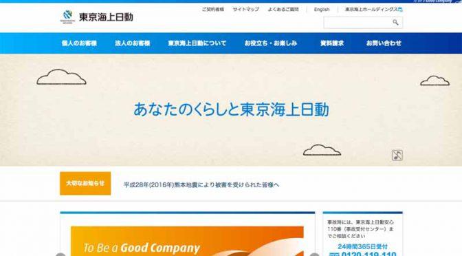 東京海上日動火災の1 日自動車保険「ちょいのり保険」の利用申込件数が300万件を突破
