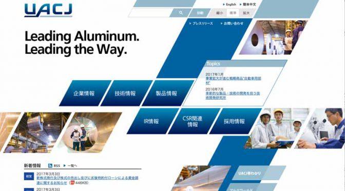 UACJ、取締役人事案で古河電気工業との協議を表明