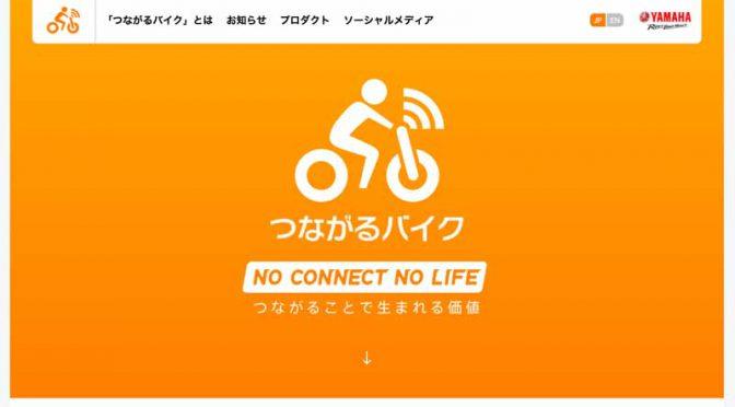 ヤマハ発動機、2輪車向けサービス「つながるバイク」を第44回東京モーターサイクルショーに出展