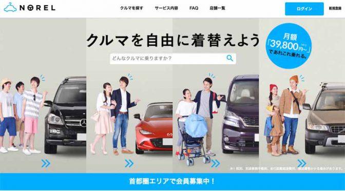 月額定額のクルマ乗り換え放題サービス「NOREL」、静岡へエリア拡大