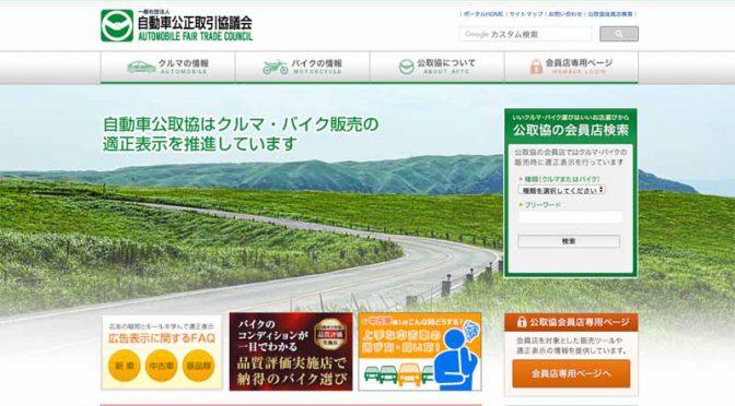 自動車公正取引協議会、中古2輪車の「品質評価実施店」を選定しPR活動をスタート