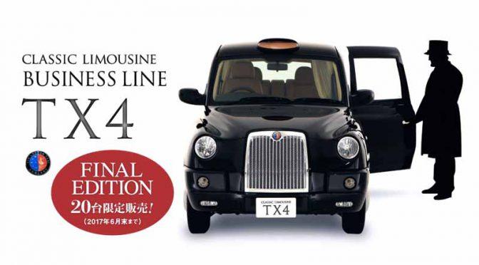 ロンドンタクシー正規販売店の岩本モータース、 生産終了間近のTX-4を6月末までの期間限定発売