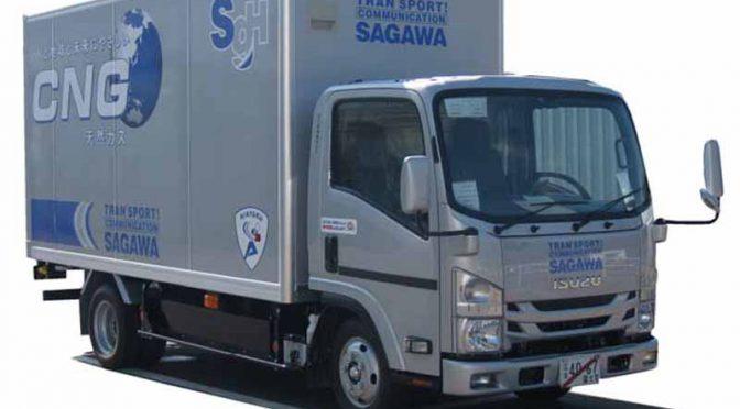 日本ガス協会、高効率天然ガストラックの実証走行を開始。車両出発式をガスの科学館で4/24開催