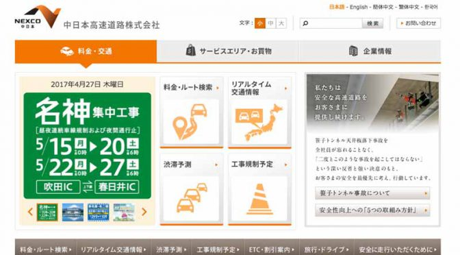"NEXCO中日本、「第12回・新聞紙で作る高速道路""橋""コンテスト」を開催。今夏作品募集"