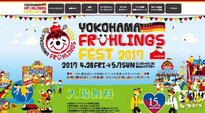 VGJ、独逸の春祭りを再現する「ヨコハマフリューリングスフェスト2017」に新型up!で初出展