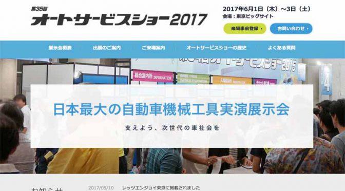 オートサービスショー2017、東京ビッグサイトで6/1〜3開催