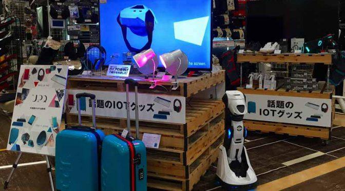 オートバックス、カー用品専門店では初の家電製品「UPQ」ブランドの販売を開始