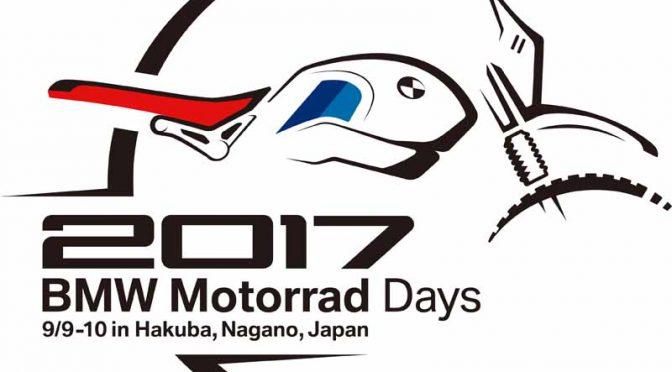 BMWモトラッド・デイズ・ジャパン2017、9/9〜10長野県白馬村で開催