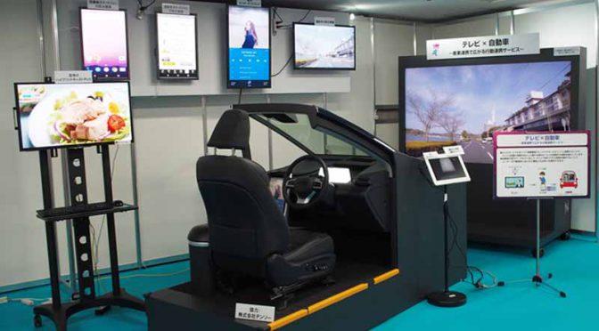 デンソー、自動車とテレビを連携させたデモシステムをNHKと開発。技研公開2017で展示へ