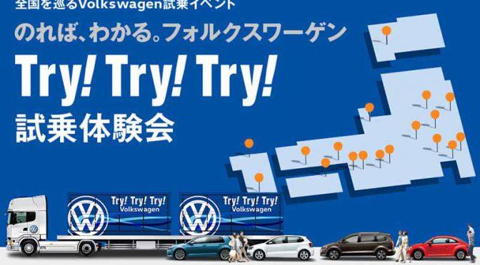 VWブランド体験・第2弾、「Try!Try!Try!フォルクスワーゲンキャラバン2017」開催