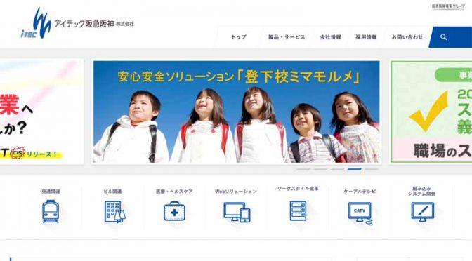 アイテック阪急阪神、「自動車技術展、人とくるまのテクノロジー展2017名古屋」に出展