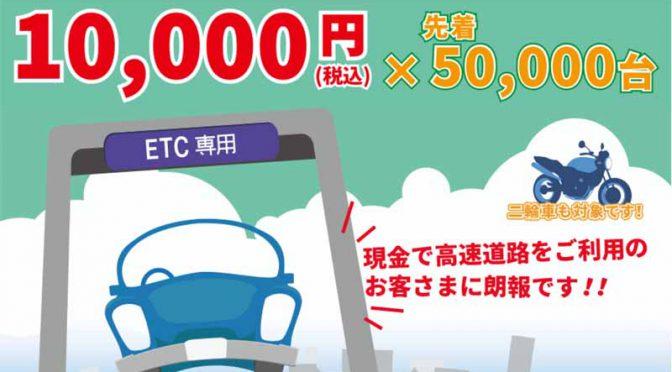 近畿圏ETCキャンペーン、「ETC2.0車載器購入助成」を実施中