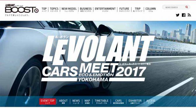 MINI、モーターフェス「ル・ボラン カーズ・ミート2017横浜」に参加