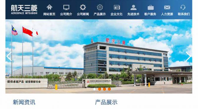 三菱自動車工業、中国のエンジン合弁会社で生産累計500万基を達成