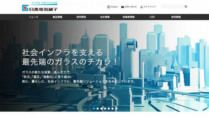 日本電気硝子、米・PPGから自動車用ガラス繊維事業を600億円で買収へ